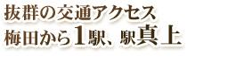 抜群の交通アクセス 梅田から1駅、駅真上